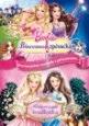 CD Shop - 2 DVD BARBIE PRINCEZNA & ZPěVAčKA, PRINCEZNA A šVADLENKA