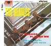 CD Shop - BEATLES PLEASE PLEASE ME/R.