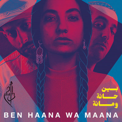 CD Shop - DAM BEN HAANA WA MAANA LTD.