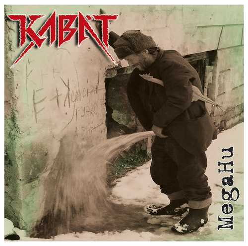 CD Shop - KABAT MEGAHU